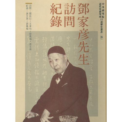 鄧家彥先生訪問紀錄 (平)