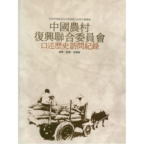 中國農村復興委員會訪問紀錄 (平)