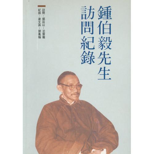 鍾伯毅先生訪問紀錄 (平)