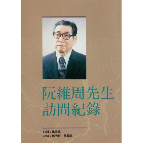 阮維周先生訪問紀錄 (平)
