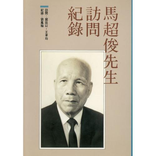 馬超俊先生訪問紀錄 (平)