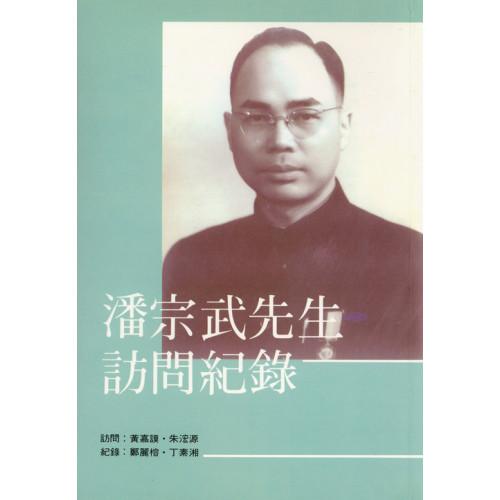 潘宗武先生訪問紀錄 (精)