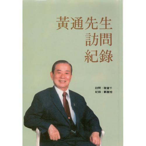 黃通先生訪問紀錄 (精)