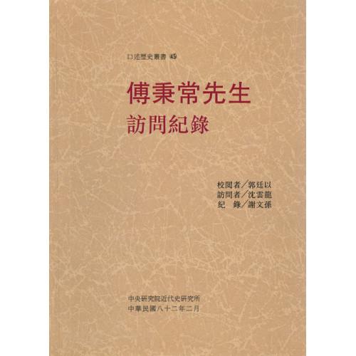 傅秉常先生訪問紀錄 (平)