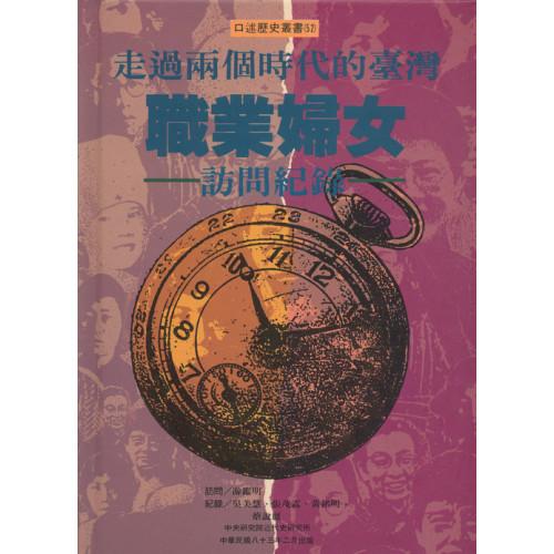 走過兩個時代的台灣職業婦女訪問紀錄 (平)