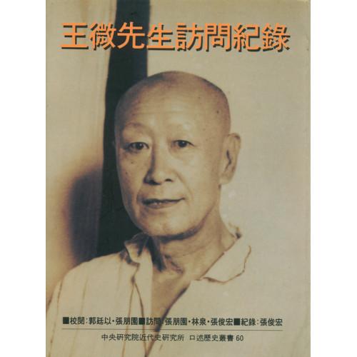 王微先生訪問紀錄 (精)
