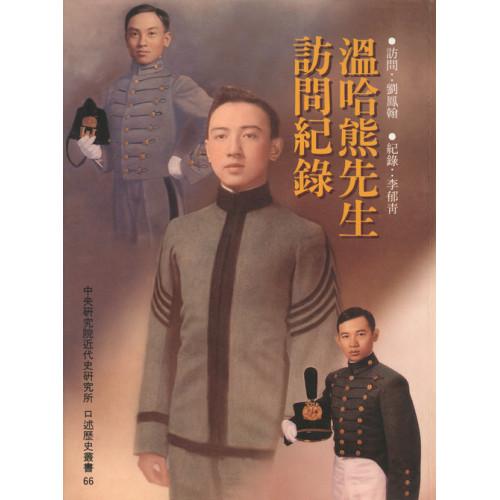 溫哈熊先生訪問紀錄 (平)