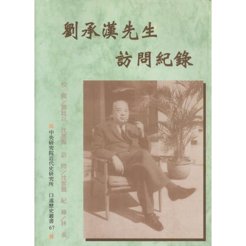 劉承漢先生訪問紀錄 (精)