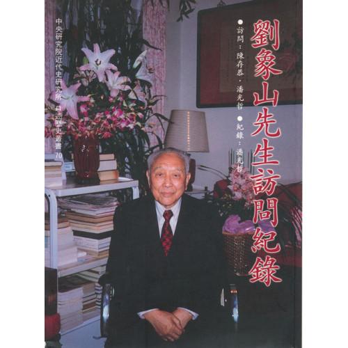 劉象山先生訪問紀錄 (平)