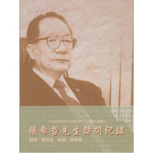張希哲先生訪問紀錄 (平)