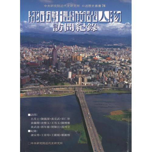 都市計畫前輩人物訪問紀錄 (平)
