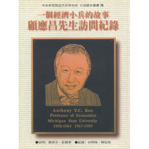 顧應昌先生訪問紀錄:一個經濟小兵的故事 (精)