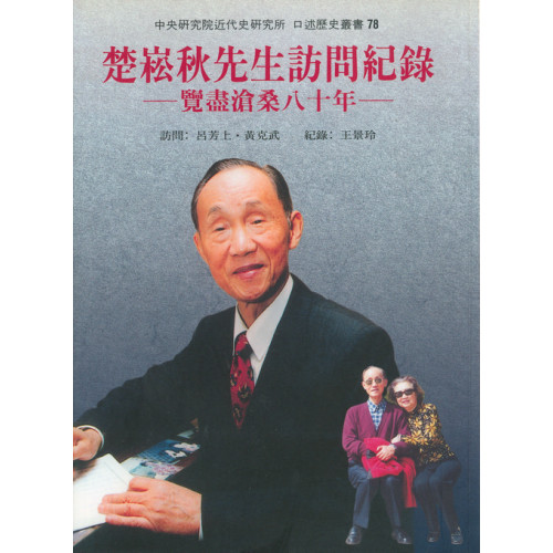 楚崧秋先生訪問紀錄 (平)