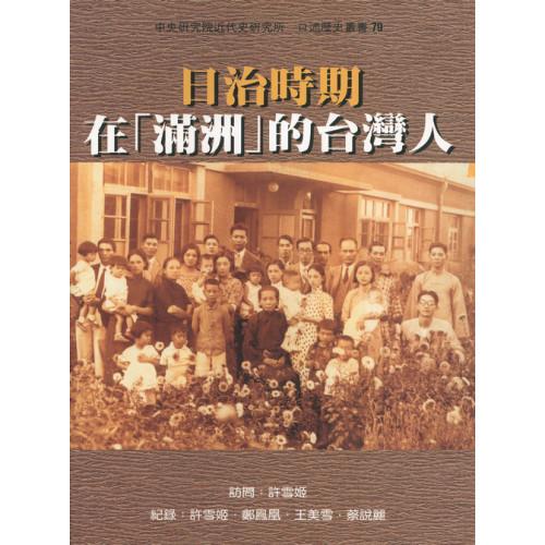 日治時期在「滿洲」的台灣人 (平)