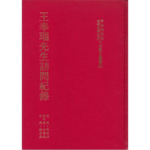 王奉瑞先生訪問紀錄 (精)