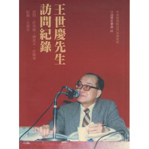 王世慶先生訪問紀錄 (平)
