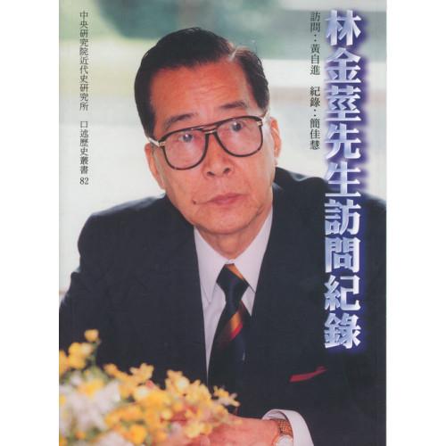 林金莖先生訪問紀錄 (平)