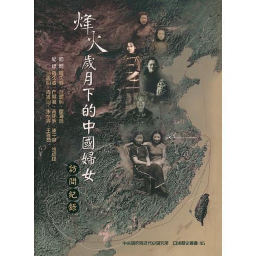 烽火歲月下的中國婦女訪問紀錄 (平)