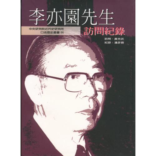 李亦園先生訪問紀錄 (平)