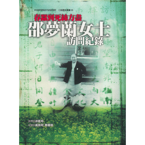 春蠶到死絲方盡:邵夢蘭女士訪問紀錄 (平)