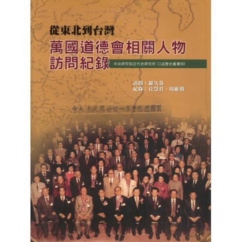 從東北到台灣:萬國道德會相關人物訪問記錄 (平)