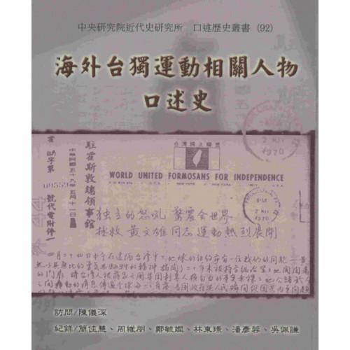 海外台獨運動相關人物口述史 (平)