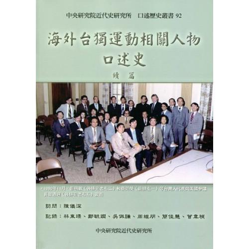 海外台獨運動相關人物口述史續篇 (平)