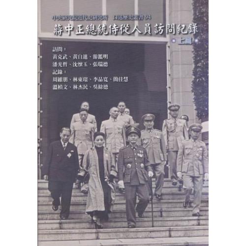 蔣中正總統侍從人員訪問紀錄 (平)