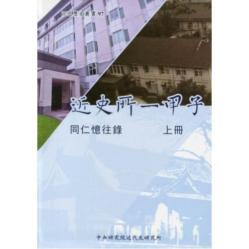 近史所一甲子:同仁憶往錄(上冊) (精)