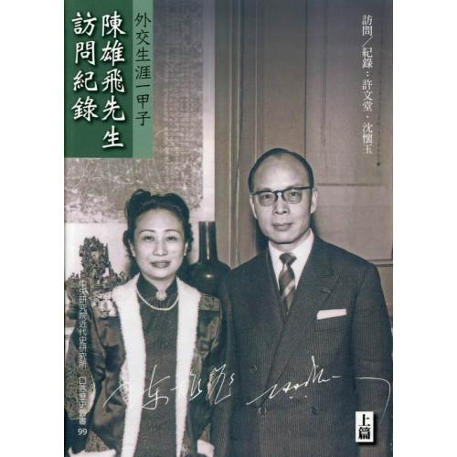 外交生涯一甲子:陳雄飛先生訪問紀錄 (精)