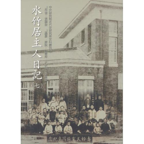 水竹居主人日記(七) (平)
