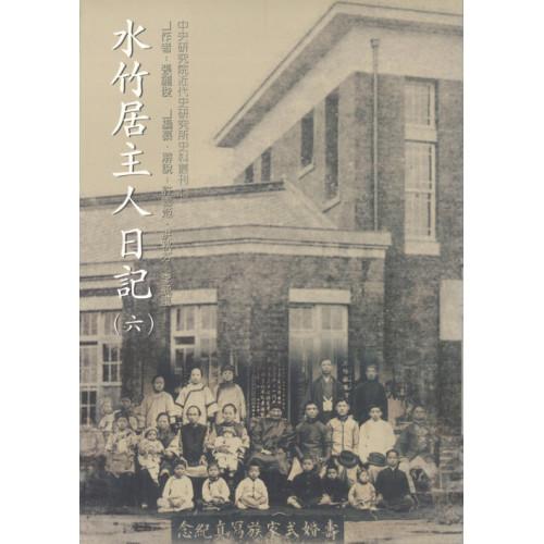 水竹居主人日記(六) (平)