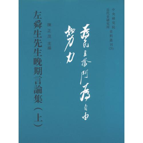 左舜生先生晚期言論集(全三冊) (平)