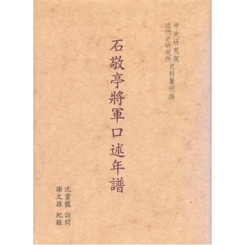 石敬亭將軍口述年譜 (平)