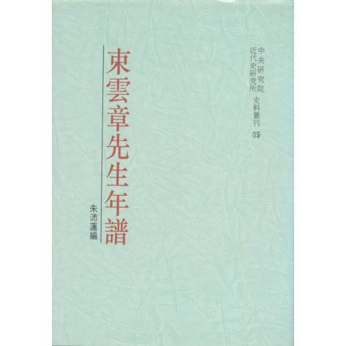 束雲章先生年譜 (平)