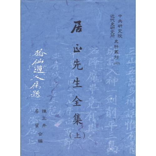 居正先生全集(上) (平)