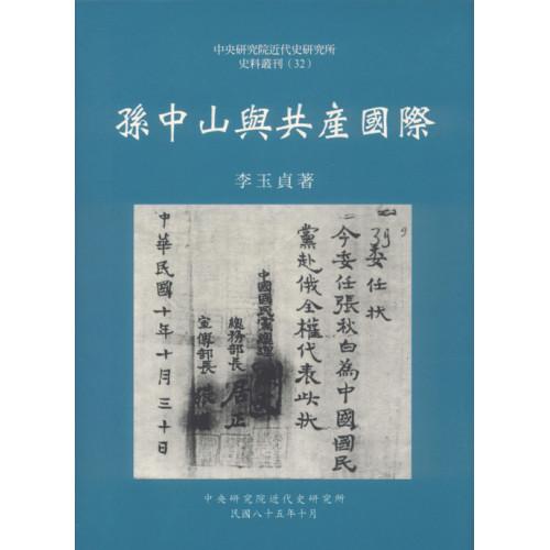 孫中山與共產國際 (精)