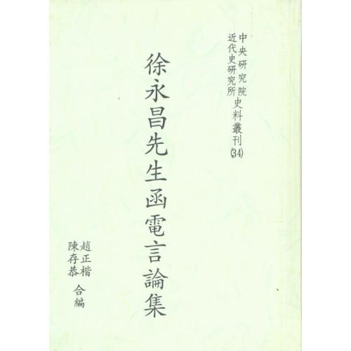 徐永昌先生函電言論集 (平)