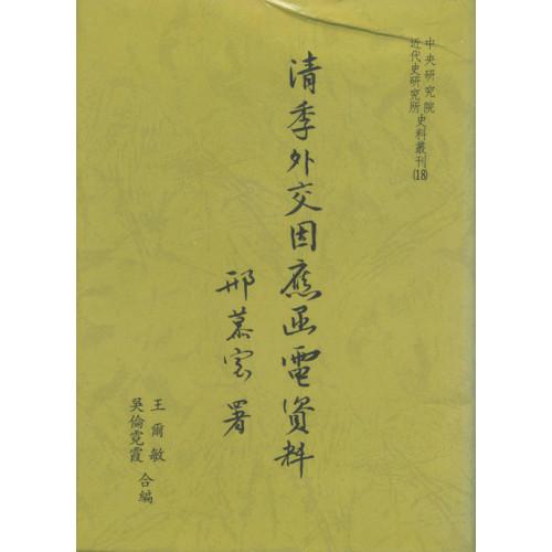 清季外交因應函電資料 (精)