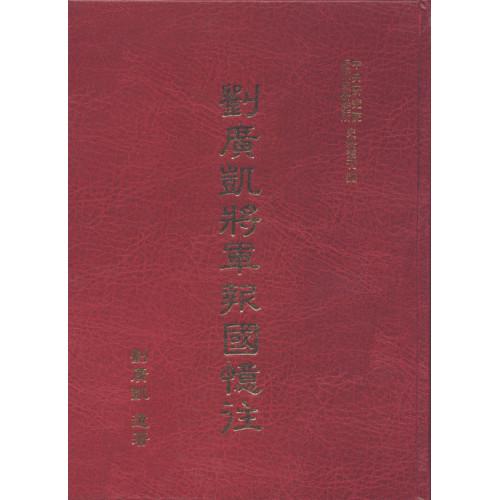 劉廣凱將軍報國憶往 (精)