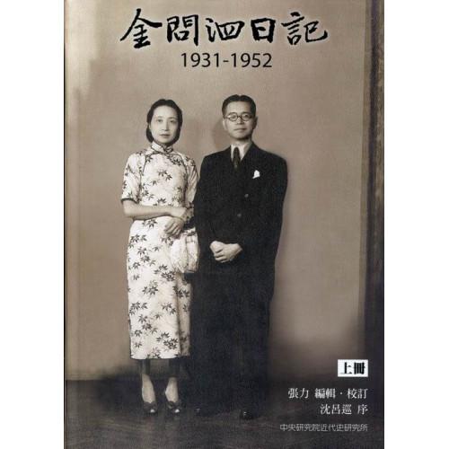 金問泗日記(上冊) (精)