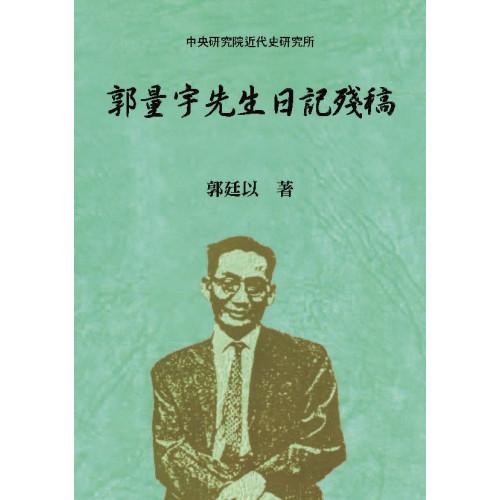 郭量宇先生日記殘稿 (精)