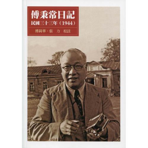 傅秉常日記(1944) (平)