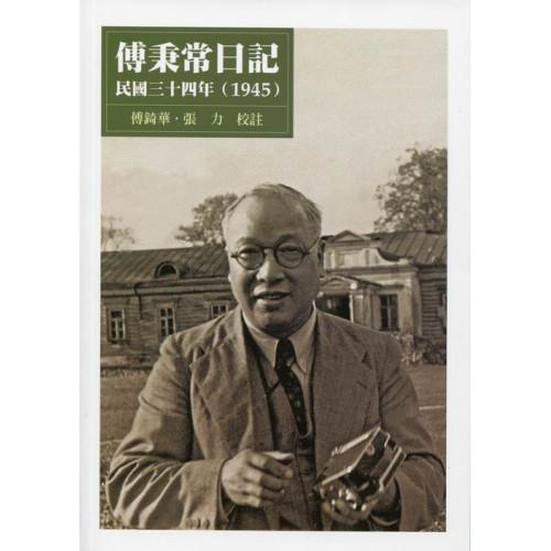 傅秉常日記(1945) (平)