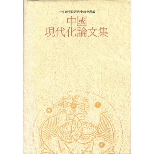 中國現代化論文集 (精)
