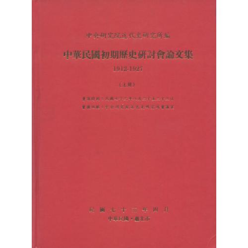 中華民國初期歷史研討會論文集 (平)