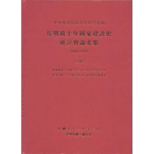 抗戰前十年國家建設史研討會論文集 (精)