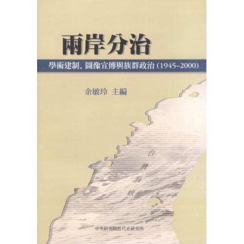 兩岸分治:學術建制、圖像宣傳與族群政治 (1945-2000) (平)