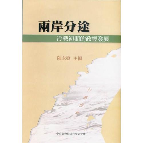 兩岸分途:冷戰初期的政經發展 (平)