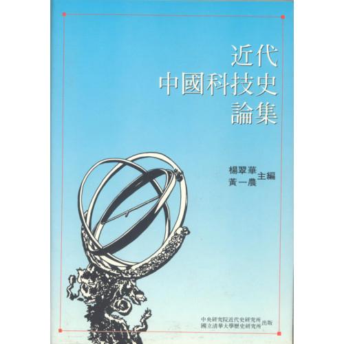 近代中國科技史論集 (精)